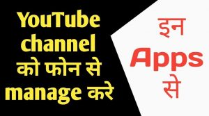 Phone se Youtube Channel Kaise manage Kare