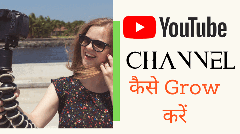 youtube channel kese grow kare