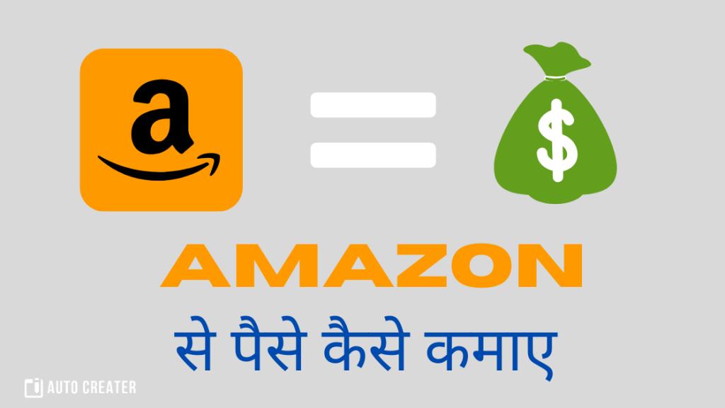 Amazon-se-paise-kaise-kamaye-1