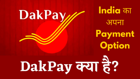 DakPay Kya Hai
